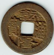 China, Cast Cash, CH'IEN-LUNG (1736-1795) Beijing Mint, F, WO2712